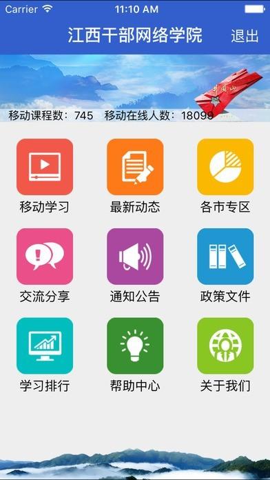 江西干部网络学院app安卓下载