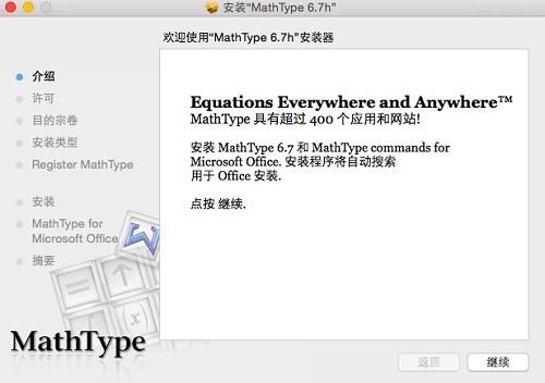 MathType mac破解版下载
