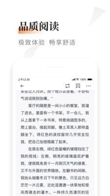 黑莓小说app下载软件
