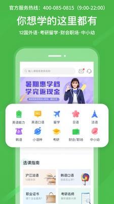 沪江网校app下载安装