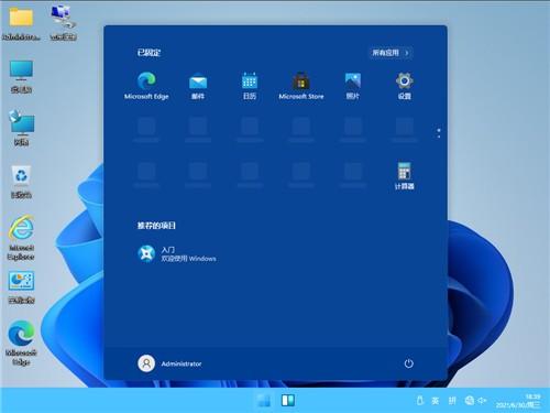 Windows11专业版激活码