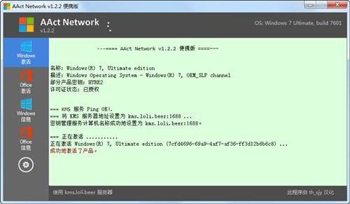 AAct Network汉化便携版下载