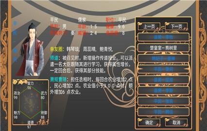 幻想之登极为皇修改版破解版下载