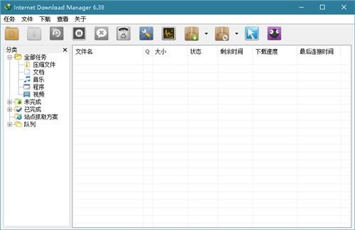 Internet Download Manager中文破解版下载