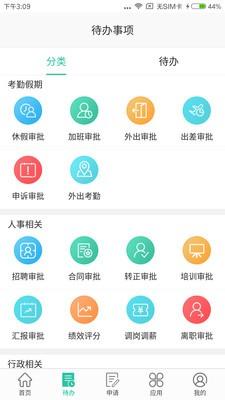 i人事app安卓版