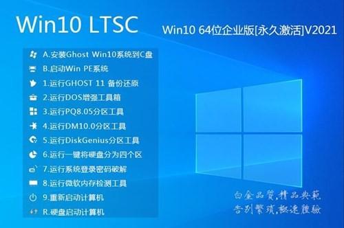 Win10企业版ltsc下载