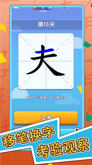 神奇的汉字游戏