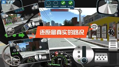 驾考模拟3D破解版下载