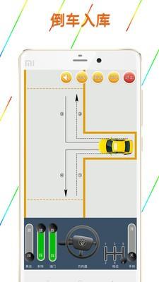 科目二模拟驾驶学车破解版