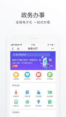 北京通app下载安装