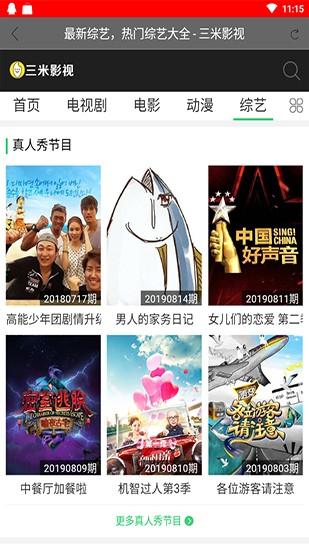 三米影视app官方下载