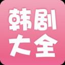 韩剧大全app