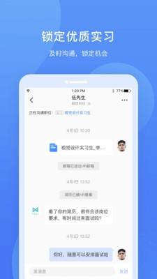 实习僧app下载