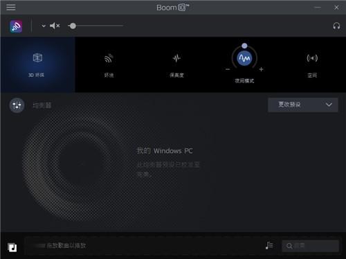Boom 3D中文破解版
