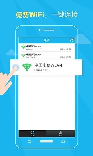 畅WiFi官方免费下载