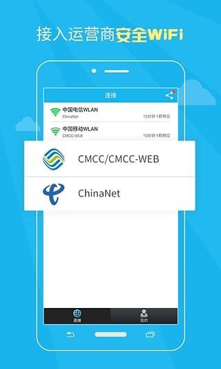 畅WiFiapp官方