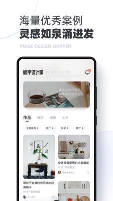 躺平设计家app下载