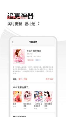 山楂免费小说app安卓版