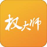 权大师app  v7.1.5