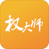 权大师app