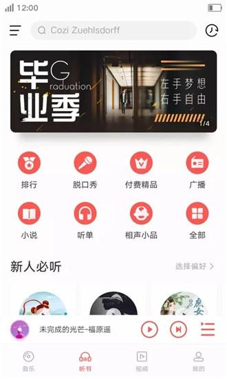 vivo音乐app安卓版