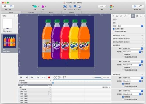 Hype Pro 4 Mac破解版下载