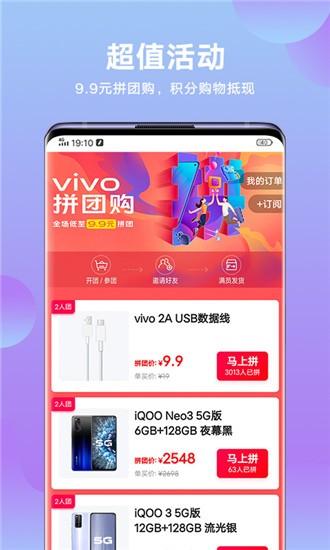 vivo应用商店官方app下载