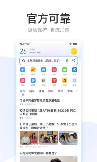 vivo浏览器最新版本2021