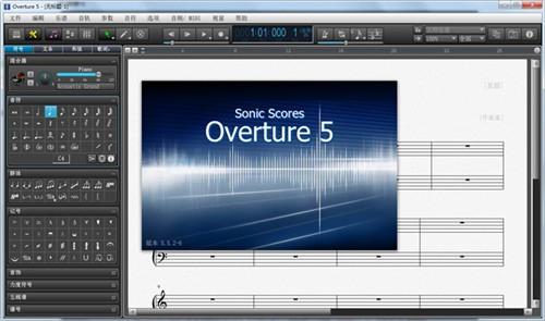 Overture5破解版下载