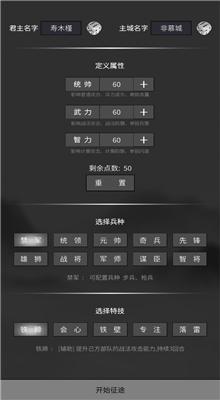 筑梦三国2破解版下载