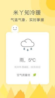 米丫天气app下载