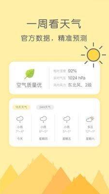 米丫天气app