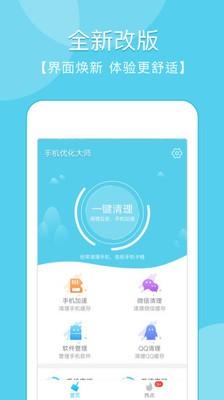 手机优化大师官方免费下载