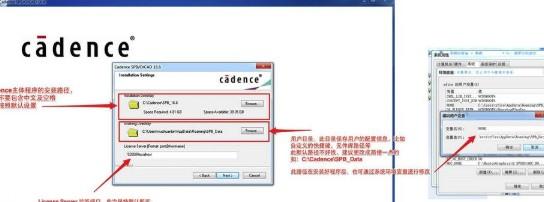 cadence软件下载