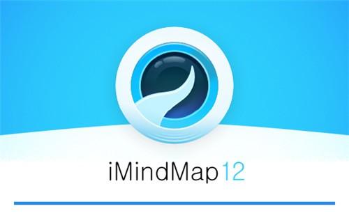 iMindMap官方下载