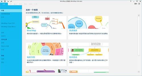 iMindMap思维导图软件下载