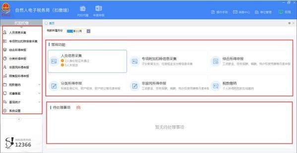内蒙古电子税务局网上申报系统