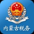 内蒙古电子税务局app