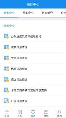 内蒙古电子税务局app下载
