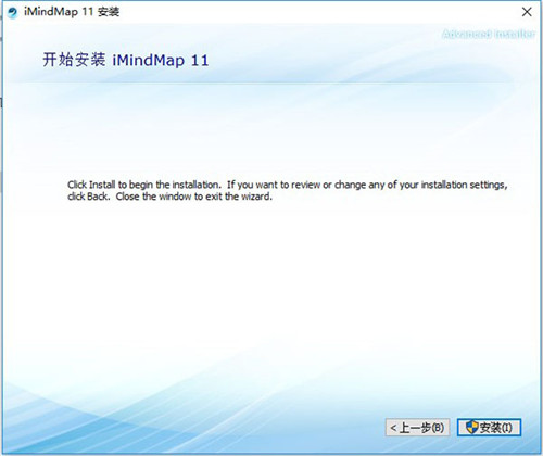iMindMap11永久破解版