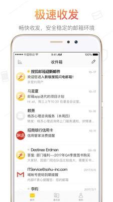 搜狐邮箱app下载
