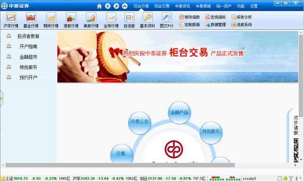 中泰证券官方版