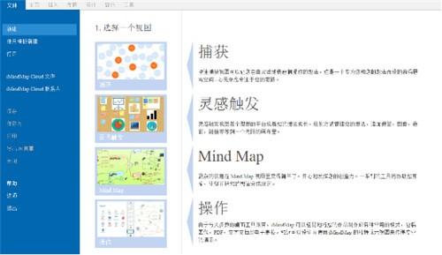 iMindMap12破解版下载