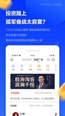中泰证券app下载