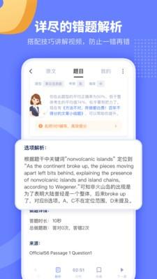 小站托福app下载