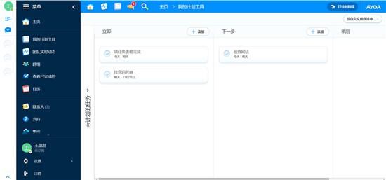 Ayoa在线思维导图软件官方下载
