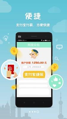 阿里众包app下载
