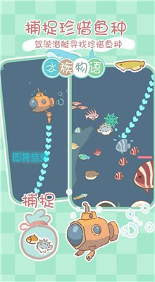 水族物语游戏下载