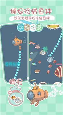 水族物语手游最新版下载