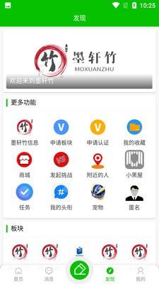 墨轩竹官方app